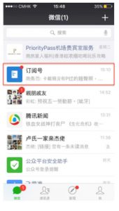WeChat subscription account