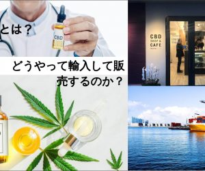 CBD Japan eCommerce – How To Ship and Sell CBD Oil Products to Japan